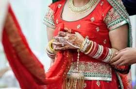 शादी के बाद कलेवा में दुल्हन ने करने को कहा यह काम, दूल्हे ने संकोच के साथ की शुरुआत, लेकिन नहीं कर पाया तो वापस हुई बारात