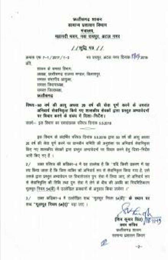 पुलिस विभाग के 16 प्रधान आरक्षकों को मिली पदोन्नति, आदेश जारी