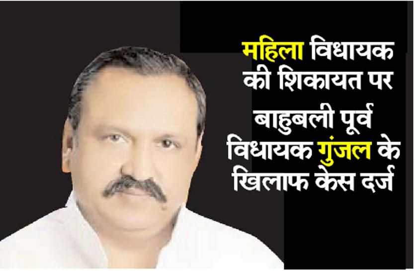 देखिए, बाहुबली पूर्व विधायक गुंजल का खाकी पर खौफ, केस दर्ज होने के बावजूद मामला छुपाने में जुटी रही पुलिस