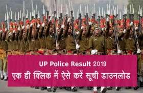 UP Police Result 2019: पुलिस भर्ती में चयन के लिए अंतिम चरण बाकी, रिजल्ट सूची यहां से करें डाउनलोड