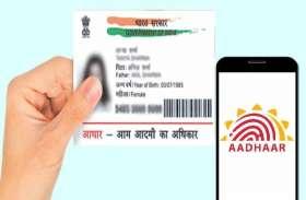 खुशखबरी: UIDAI ने लॉन्च किया नया एप, अब घर बैठे आधार कार्ड से जुड़े कर सकते हैं सारे काम