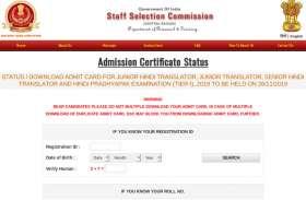 SSC JHT SHT Admit Card 2019 जारी, एसएससी जूनियर हिंदी ट्रांस्लेटर एडमिट कार्ड ऐसे करें डाउनलोड