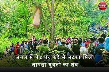 घर से लापता 20 साल की युवती का दूसरे दिन पेड़ पर फंदे से लटका मिला शव, परिजनों ने जताया हत्या का अंदेशा