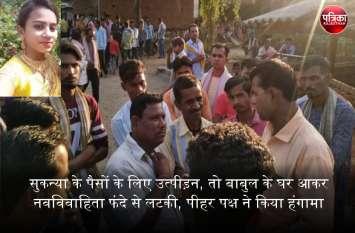 बांसवाड़ा : सुकन्या के पैसों के लिए उत्पीड़न, तो बाबुल के घर आकर नवविवाहिता फंदे से लटकी, पीहर पक्ष ने किया हंगामा