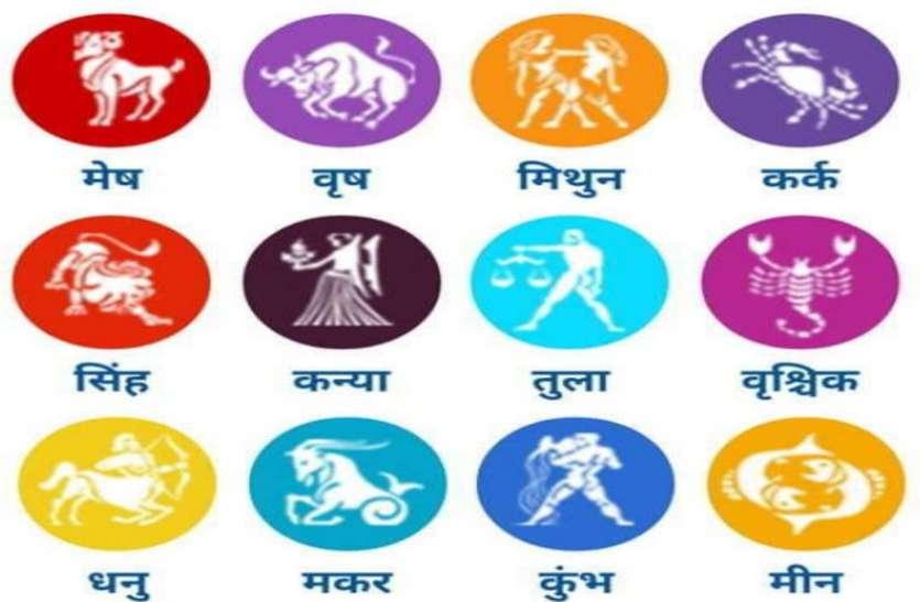 मंगलवार का मेष, वृषभ, मिथुन, कर्क, सिंह, कन्या, तुला, वृश्चिक, धनु, मकर, कुंभ व मीन राशि का राशिफल