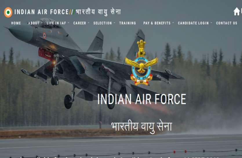IAF AFCAT 2021: भर्ती के लिए आवेदन प्रक्रिया शुरू, एनसीसी कैडेट को मिलेगी छूट, जानें पूरी डिटेल्स
