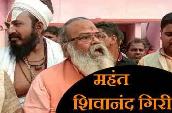 महंत शिवानंद गिरी का बयान, मुगलों ने हमारे साथ अन्याय किया, भारत के मुस्लिम राम के वंशज