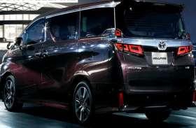 जानिए कब लॉन्च हो रही है Toyota Vellfire एमपीवी, बड़ी जानकारी आई सामने