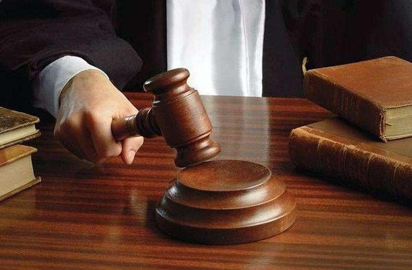 Justice: 8 साल बाद रिश्वतखोर को न्यायालय ने सुनाई तीन साल की सजा