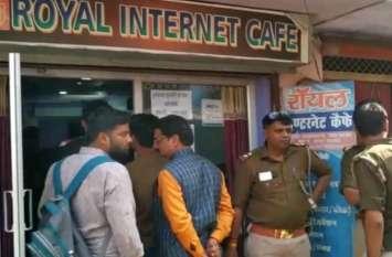रेलवे पुलिस इंटरनेट कैफे पर छापा, निजी आईडी से रेलवे टिकट का हो रहा था व्यापार