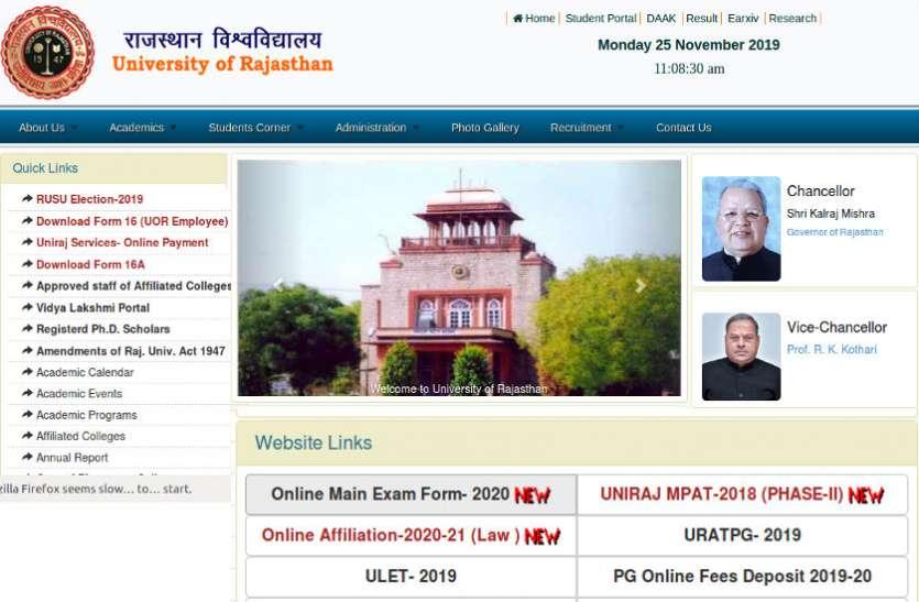 Uniraj Main Exam Form 2020: आज 100 रूपए विलम्ब शुल्क के साथ आवेदन का अंतिम दिन, जानें आगे की प्रोसेस