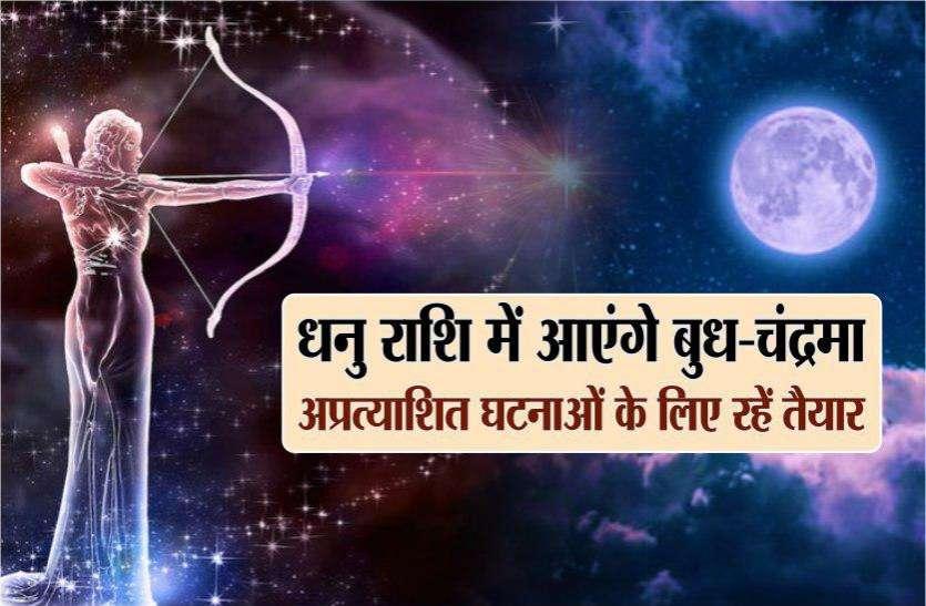 118 साल बाद बनेगा 'षष्ठ ग्रही योग', देश में मचेगी उथल-पुथल, 6 राशियों के लिए शुभ, 4 के लिए अशुभ