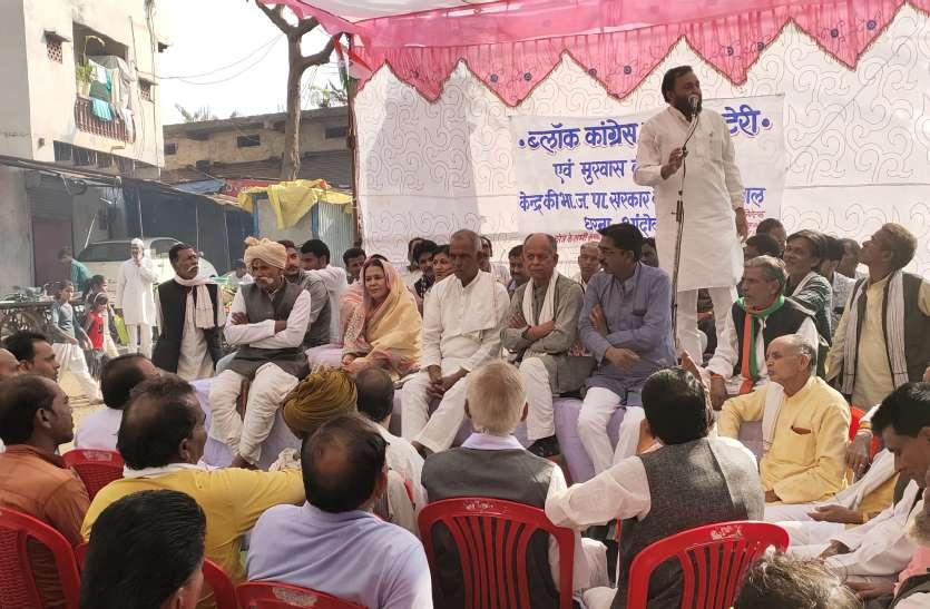 केंद्र सरकार की नीतियों के विरोध में कांग्रेस ने किया प्रदर्शन