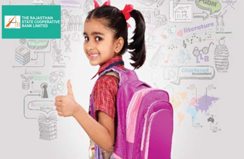 राज्य सहकारी बैंक आठ फीसदी से कम ब्याज पर देगा बेटियों की पढ़ाई के लिए लोन, प्रोसिसिंग फीस पर भी मिलेगी छूट