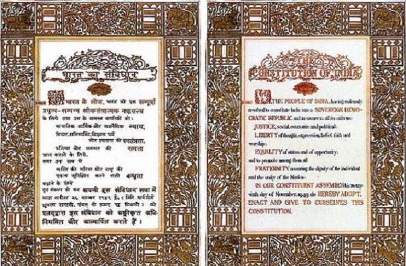 संविधान निर्माण में राजस्थान के 12 लोगों का भी रहा खास योगदान