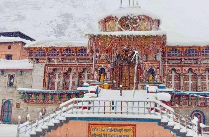 बर्फ की सफेद चादर से ढंका बद्रीनाथ धाम, दिल्ली-एनसीआर में बदला मौसम
