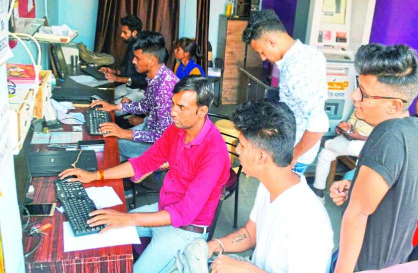 जीजीटीयू : परीक्षा के लिए ऑनलाइन फीस जमा कराने में समस्या, विद्यार्थी और ई-मित्र संचालक परेशान