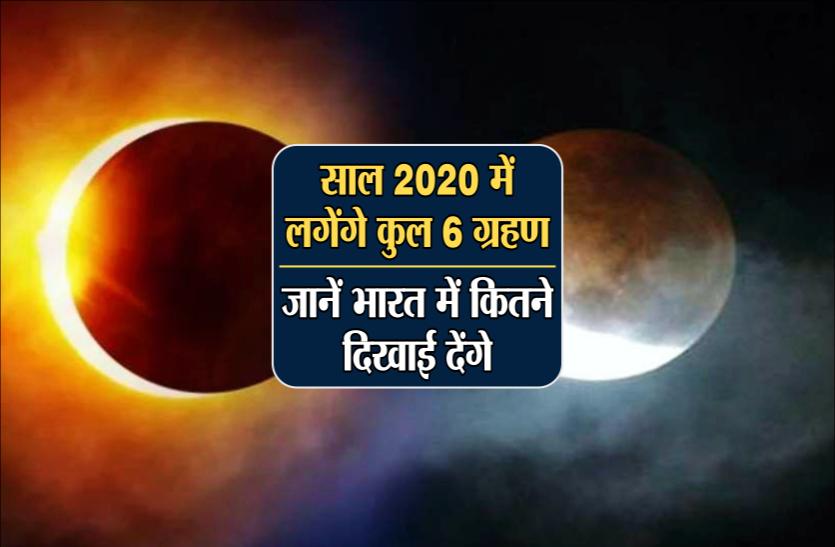 वर्ष 2020 में पड़ेंगे दो सूर्य और चार चंद्र ग्रहण, इस दिन दोपहर में छा जाएगा अंधेरा