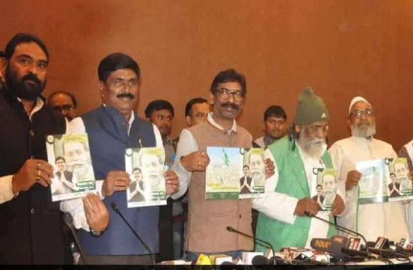 BJP के संकल्प पत्र के जवाब में झामुमो ने जारी किया निश्चय पत्र, पिछड़ों को 27 प्रतिशत आरक्षण देने का वादा