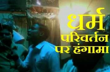 मऊ में धर्म परिवर्तन की सूचना पर पहुंचे हिंदू संगठनों का हंगामा, पादरी समेत तीन हिरासत में