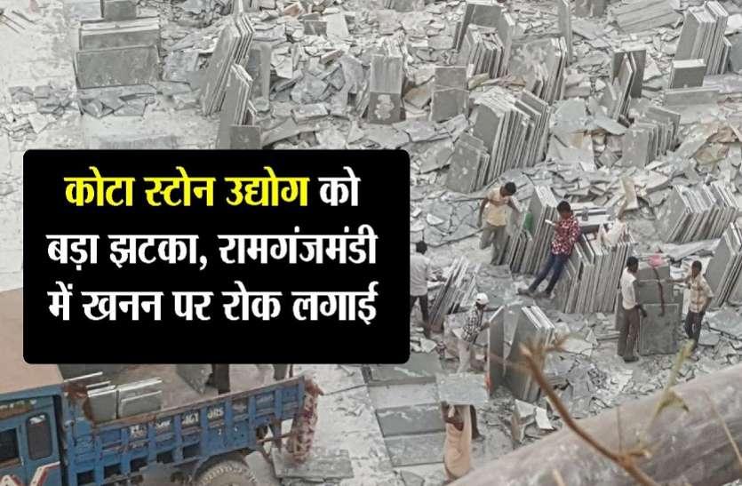 कोटा स्टोन उद्योग को बड़ा झटका, एनजीटी ने रामगंजमंडी में खनन पर रोक लगाई