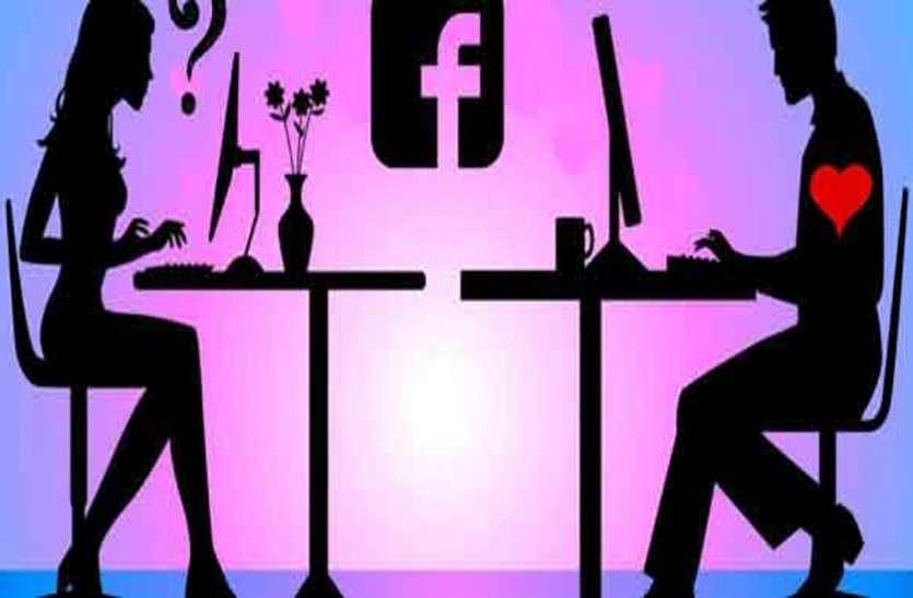 UPSC की तैयारी कर रही युवती को फेसबुक में दोस्ती पड़ी भारी, फर्जी FB फ्रेंड ने ऐसे बनाया शिकार
