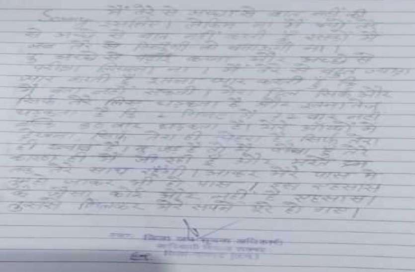 जन सूचना अधिकारी ने RTI के जवाब में भेजा स्कूली छात्राओं के लव लेटर, आयुक्त ने दिया जांच का आदेश