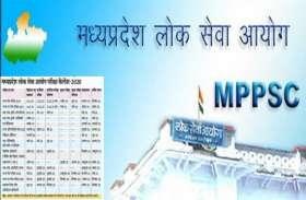 MPPSC का कैलेंडर हुआ जारी, अगले साल कराएगा 17 भर्ती परीक्षाएं