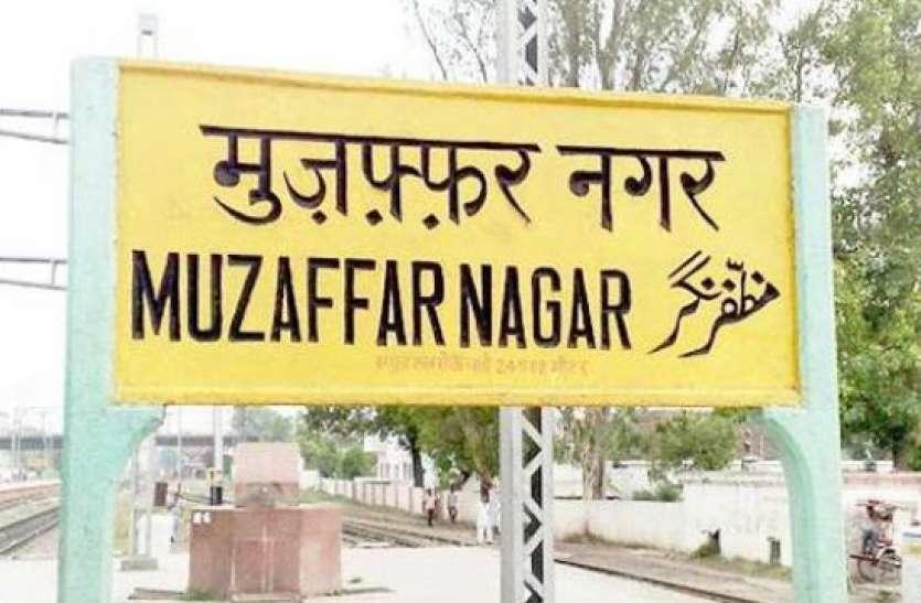 Meerut: पति और पत्नी में मुजफ्फरनगर को लेकर हुआ विवाद, महिला बोली- वहां नहीं रह सकती