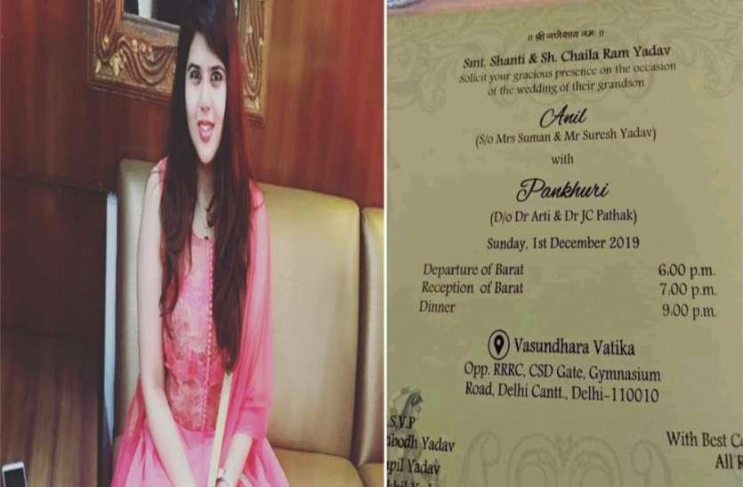 अदिति सिंह के बाद पंखुड़ी पाठक रचाएंगी शादी, अखिलेश के करीबी नेता संग लेंगी सात फेरे, वायरल हुआ शादी का कार्ड