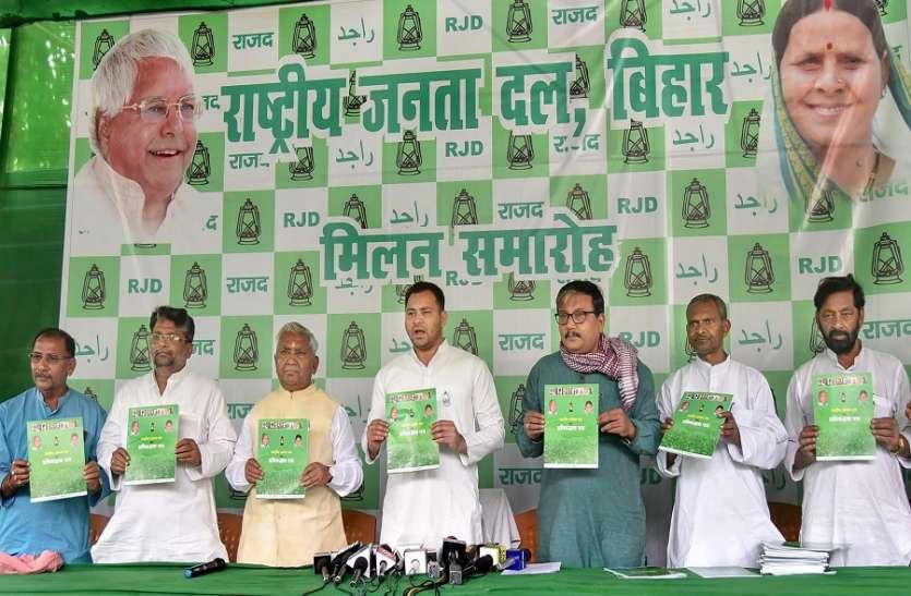 बिहार से सटे चतरा में राजद को जीत की उम्मीद
