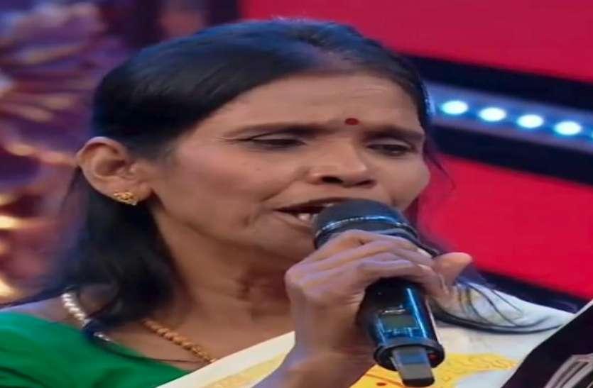 रानू मंडल ने हिंदी के बाद अब मलयालम भाषा में गाया गाना.. वीडियो वायरल, फैंस ने कहा- टैलेंट हो तो क्या नहीं हो सकता