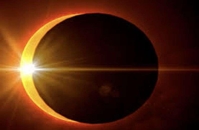 सूर्य ग्रहण कल 26 Dec 2019:  जानें सूतक का समय, आपके शहर में आज रात से मंदिरों में नहीं हो सकेंगे भगवान के दर्शन