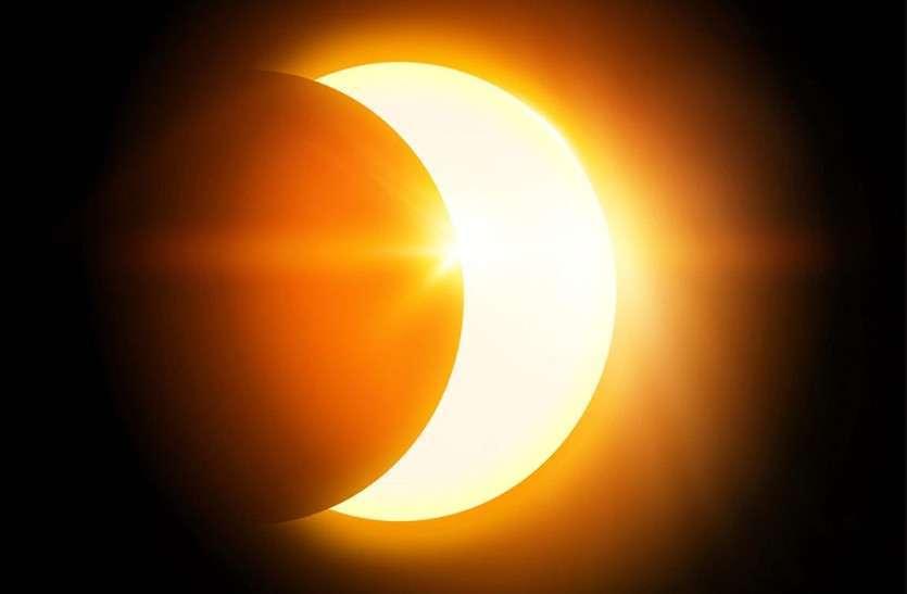 Solar Eclipses 2019: साल का आखिरी सूर्यग्रहण रहेगा 26 दिसंबर को, राशियां होंगी प्रभावित