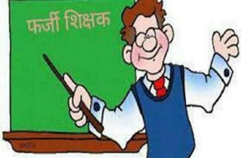 फर्जी मार्कशीट लगाकर शिक्षक बनने वालों के खिलाफ मुकदमा दर्ज कराने का निर्देश