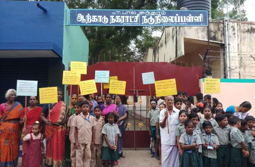 शिक्षकों की नियुक्ति की मांग को लेकर विद्यार्थियों ने स्कूल के ताला जड़कर किया प्रदर्शन