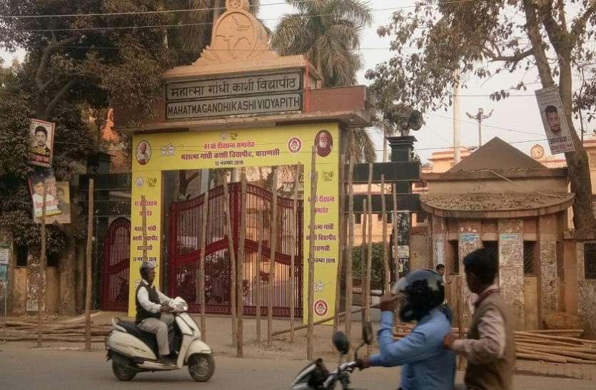 महात्मा गांधी काशी विद्यापीठ में छात्रसंघ चुनाव 28 को, सुरक्षा के रहेंगे सख्त बंदोबस्त