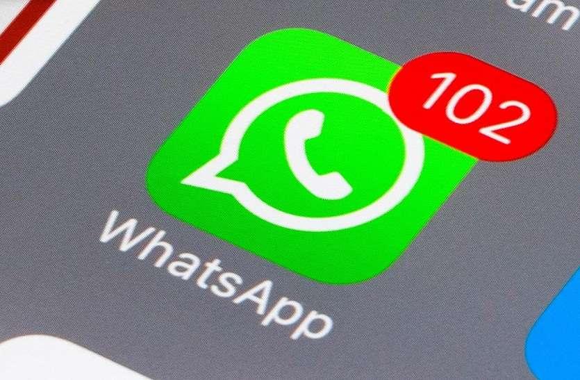 वॉट्सएप पर ऑटोडिलीट मैसेज फीचर