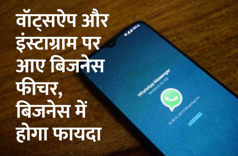 वॉट्सऐप और इंस्टाग्राम पर आए बिजनेस फीचर, बिजनेस में होगा फायदा