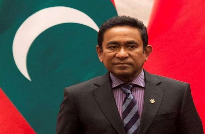 मालदीव: मनी लॉन्ड्रिंग के आरोप में फंसे पूर्व राष्ट्रपति अब्दुल्ला को पांच साल की सजा
