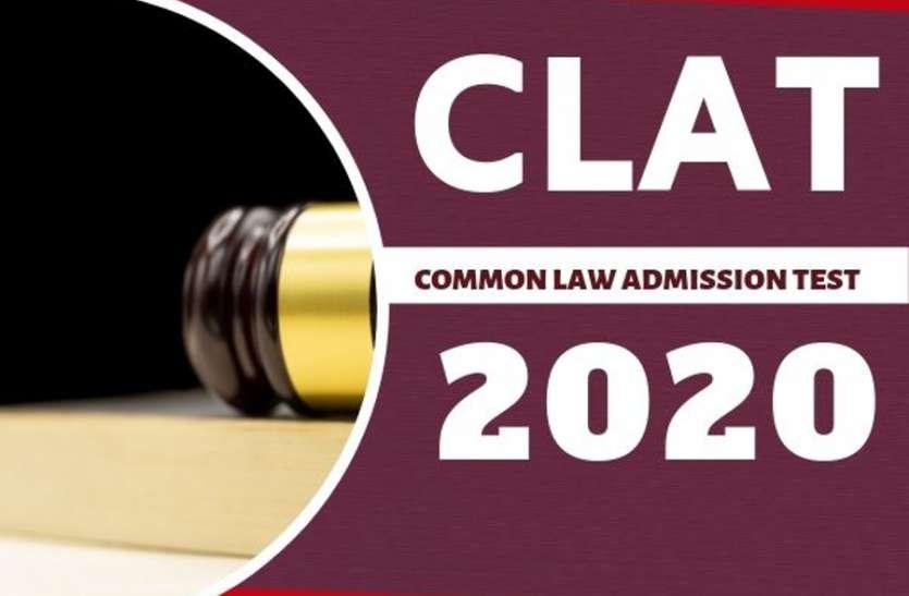 CLAT 2020 : देशभर की 21 लॉ यूनिवर्सिटीज के लिए 31 मार्च तक होंगे आवेदन, इस दिन होगी परीक्षा