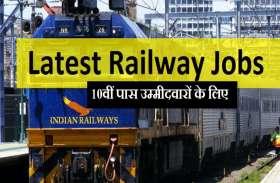 Railway Recruitment 2019: 10वीं पास उम्मीदवारों के लिए निकली हैं जॉब्स,, पांच अंकों में होगी सैलरी