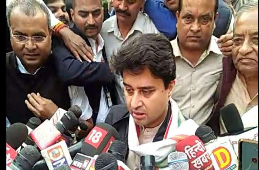 jyotiraditya scindia statement on congress