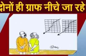 अर्थव्यवस्था के ग्राफ के साथ ही गिर रहा है किसका ग्राफ देखिये कार्टूनिस्ट सुधाकर का कार्टून !