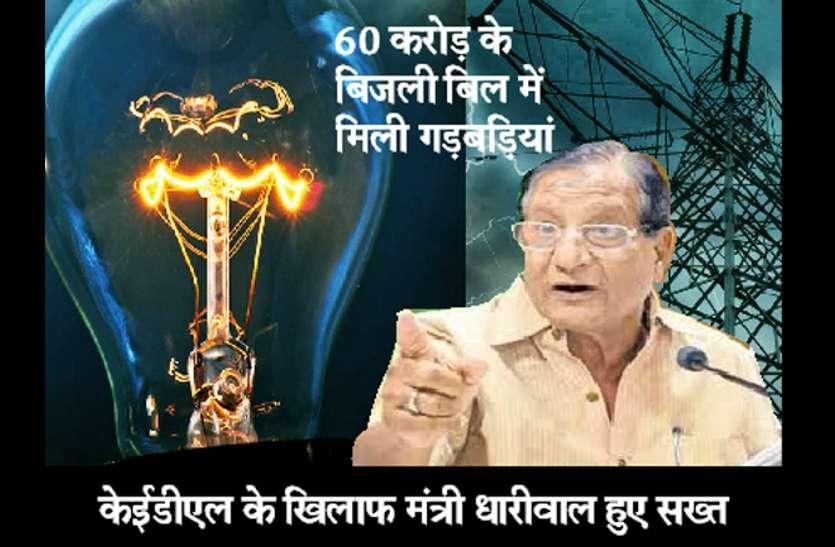 मंत्री धारीवाल ने दिए केईडीएल के खिलाफ FIR दर्ज करवाने के आदेश, 60 करोड़ के बिजली बिल में मिली गड़बडिय़ां