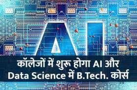 IIT, जोधपुर में होगी AI और डेटा साइंस की पढ़ाई, जाने डिटेल्स