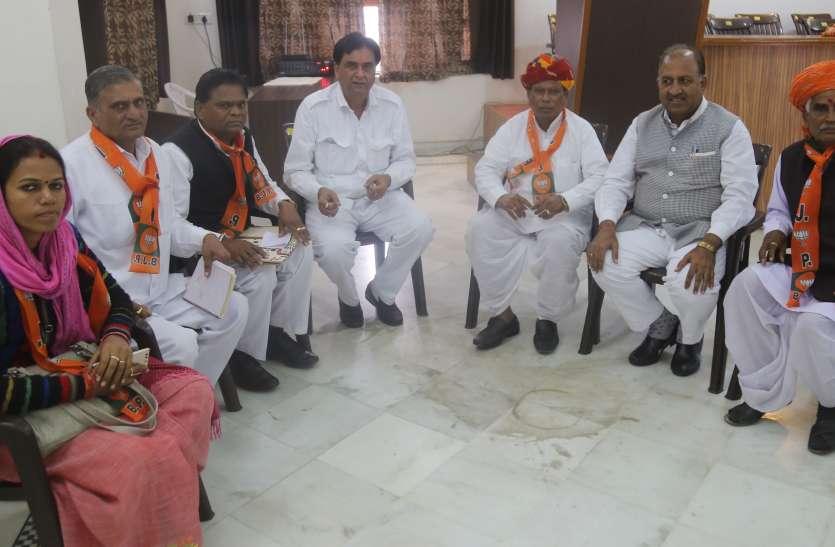 भाजपा में कौन होगा अध्यक्ष, मेवाड़ के जिलों के बताए नाम, राजसमंद में पर्चियों में लिखे नाम