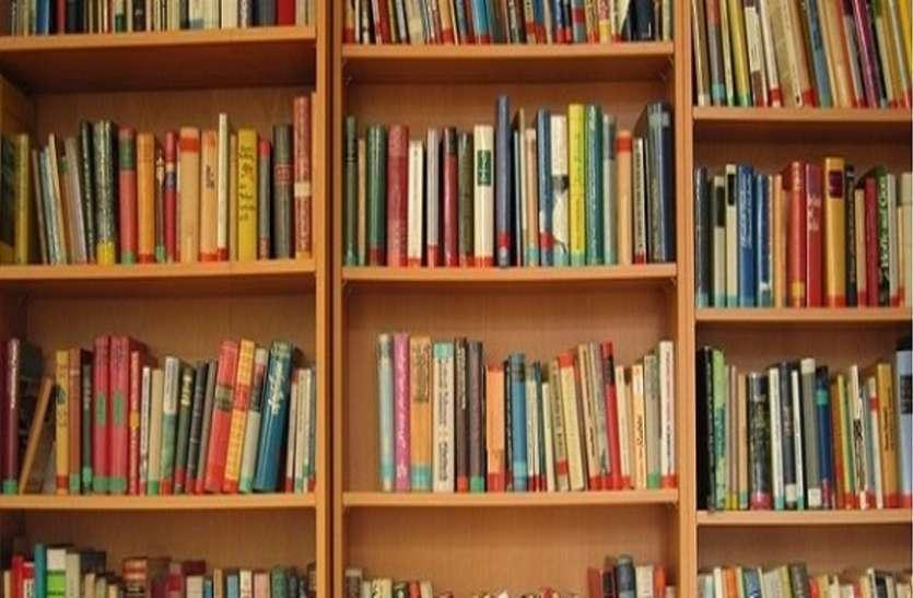 जानिए एक पुस्तकालय के लिए क्या है आवश्यक, कितना रहना होता है अवेयर