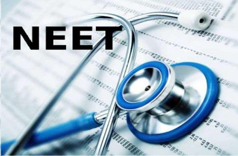 NEET (UG) 2020 Admit Card:  नीट परीक्षा के लिए प्रवेश पत्र अगले हफ्ते हो सकते हैं जारी