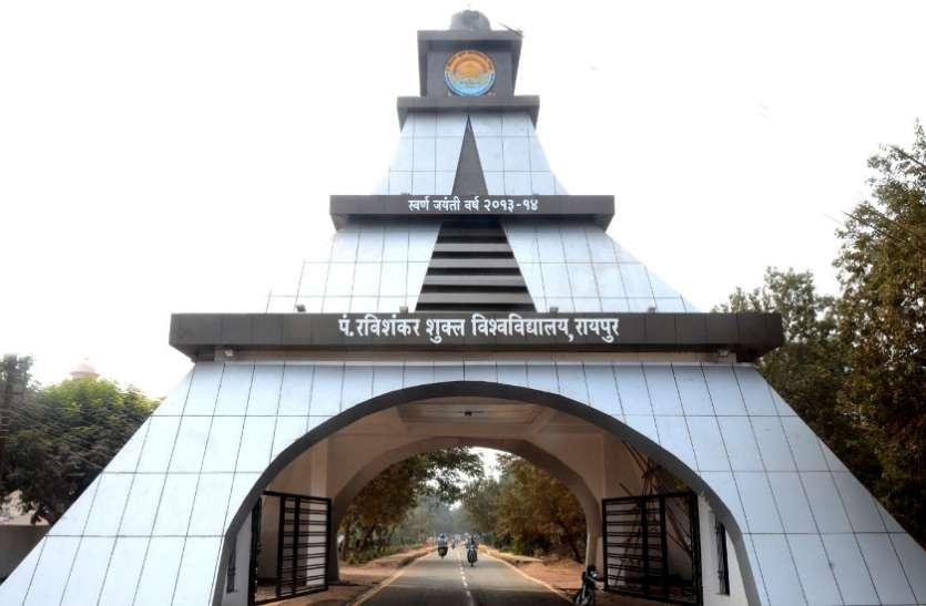 पं. रविशंकर शुक्ल विश्वविद्यालय ने की घोषणा,  27 दिसंबर से 17 जनवरी तक दो पालियों में होंगी परीक्षाएं